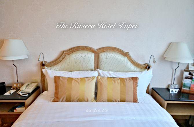 【台北住宿】歐華酒店 有美麗空中花園的歐式南法浪漫風飯店 地中海牛排館住房專案推薦