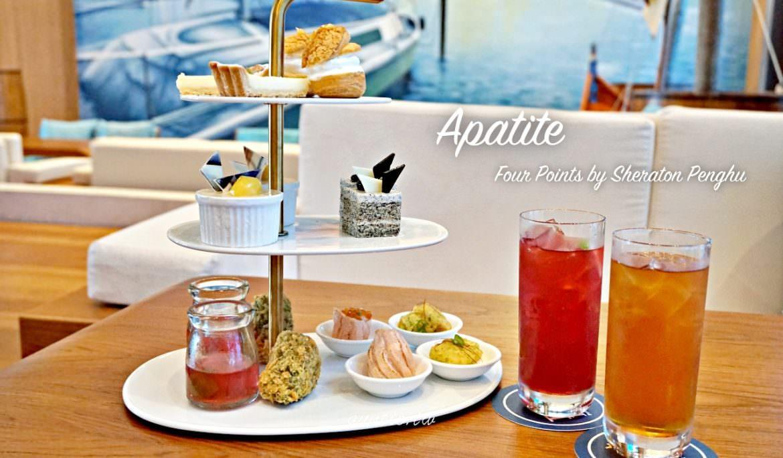 【澎湖】藍洞 Apatite 輕盈和風下午茶 精緻甜鹹點 鮭魚親子握壽司 炸飯糰