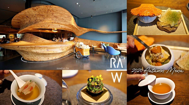 【台北】RAW 2020秋季菜單 漢方 米其林二星餐廳 訂位方法分享