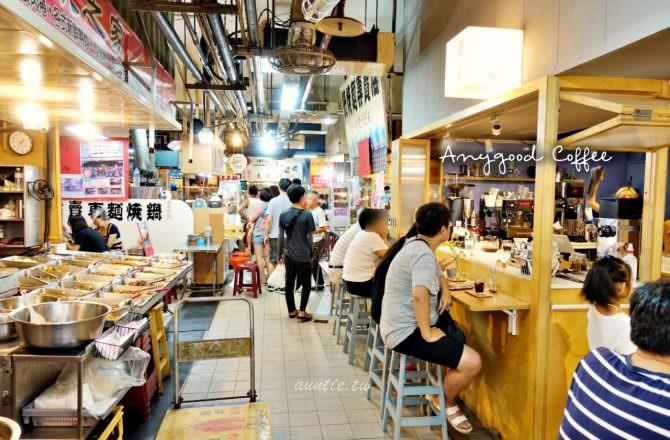 【基隆】多好咖啡店 傳統市場裡飄著咖啡香 仁愛市場文青風咖啡廳