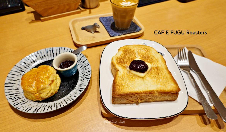 【台北】CAF'E FUGU Roasters 手沖咖啡 日式質感咖啡廳 北醫咖啡廳推薦