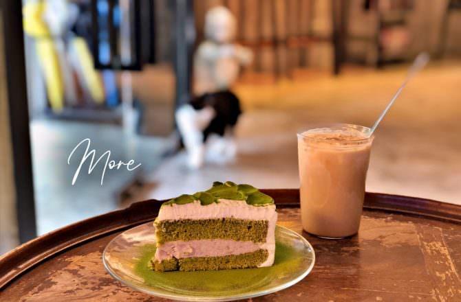 【台北】抹More 開到深夜咖啡廳 貓咪陪坐喝咖啡 寵物友善