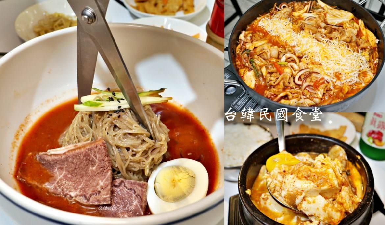 【台北】台韓民國食堂 道地韓式冷麵 韓式豆腐鍋 國父紀念館站韓式料理