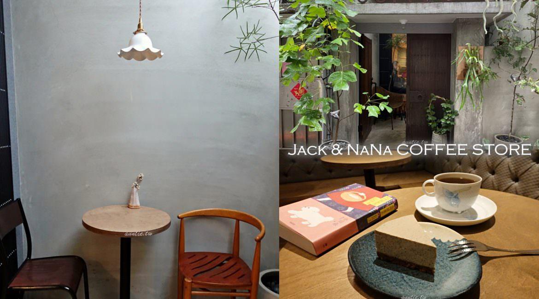 【台北】Jack & NaNa COFFEE STORE 低調小巷弄中質感咖啡廳