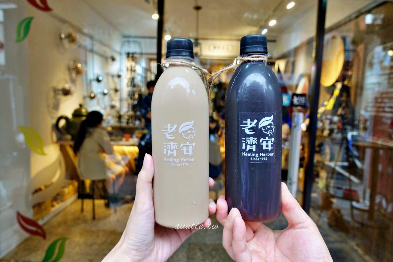 【台北】老濟安 必喝青薄奶茶 近五十年歷史文青風青草老店