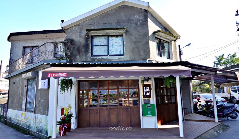 【宜蘭】藏甜の手作坊 一週只開三天的老宅甜點 必吃蘋果派 酥脆千層派綠柚方磚