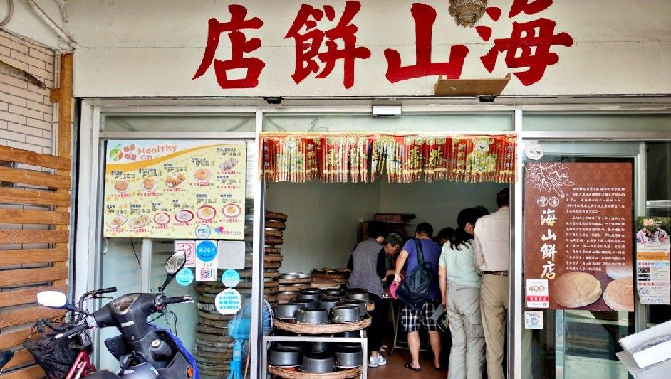 【新北】海山餅店 雙溪半世紀古早味餅店 吃了很難收手古早味蛋糕