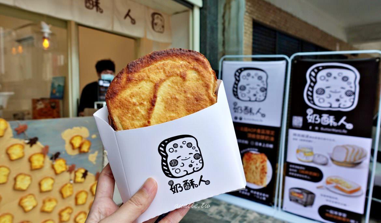 【宜蘭】頭城 奶酥人 現烤香濃奶酥厚片 純粹奶酥實體店