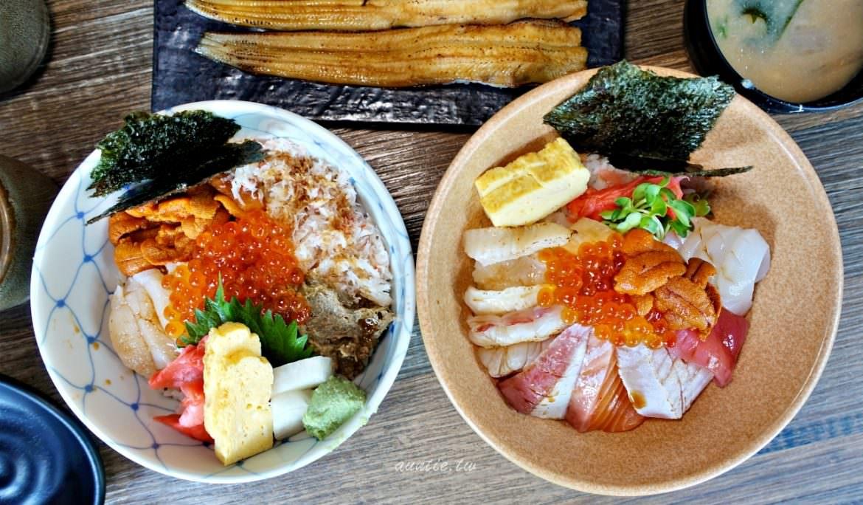 【台北】築地良味食事處 塔城街日式居酒屋 新鮮北海道海鮮丼飯