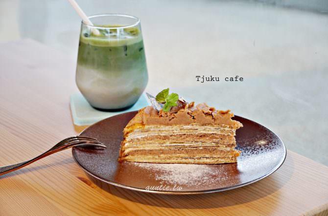 【宜蘭】頭城 Tjuku cafe 烏石港旁 美味千層蛋糕配海景 寵物友善咖啡廳