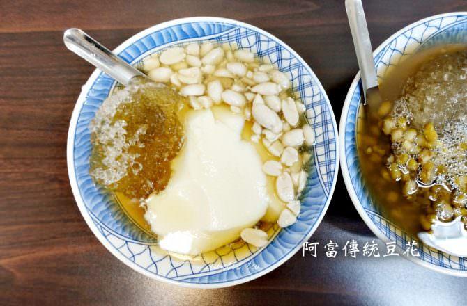 【台北】阿富傳統豆花 滑嫩豆花透心涼 夏日消暑極品推薦