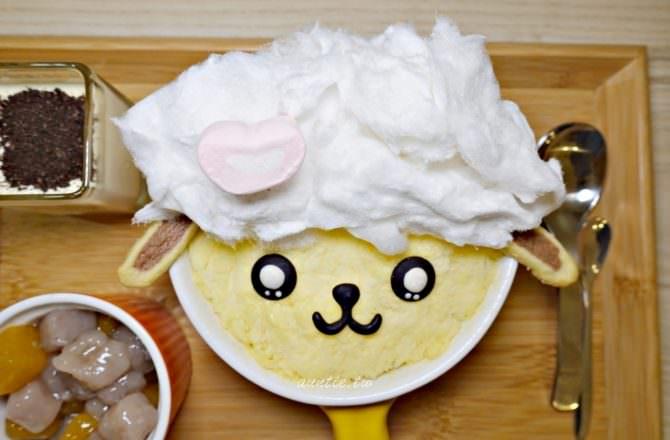 【宜蘭】小老板冰室 雪花冰專賣 超萌吸睛小綿羊造型雪花冰