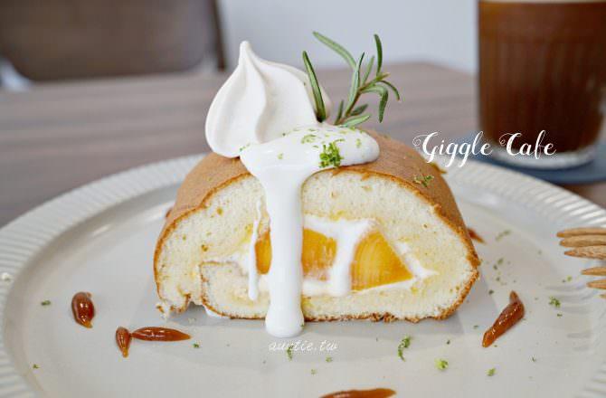 【台北】傻笑咖啡 Giggle Cafe 手作甜點麵包 香濃肉桂捲 鹹食主餐也推薦