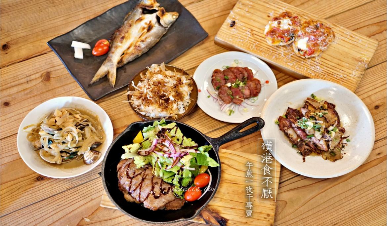 【新北】磺港食不厭 午魚一夜干專賣店 美麗磺港小漁村旁的美味餐館