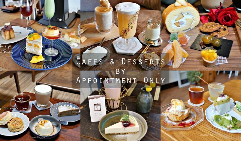 【台北】想吃甜點嗎?請預約!台北預約制咖啡廳甜點店推薦