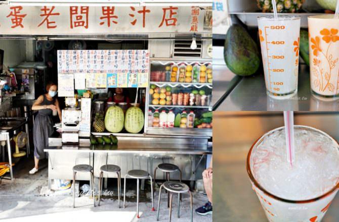 【台北】混蛋老闆果汁店 老闆真的混蛋的新鮮蔬果汁 士林劍潭美食